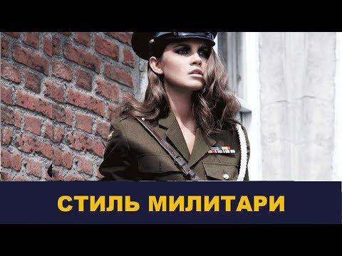 Милитари - современный стиль в одежде. Тренды сезона. Military Style 2019
