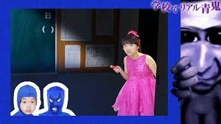 ★夜の学校でリアル青鬼!「おうくんとパパを救出せよ~」★Real Escape Game★