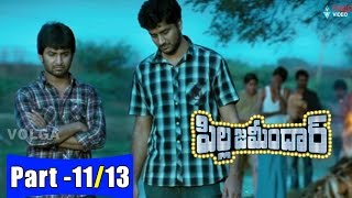 Majnu Nani - Pilla Zamindar Telugu Full Movie Parts 11/13 || Nani, Hari priya, Bindu Madhavi || 2016