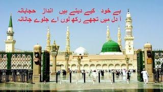 BeKhud Kiye Dete Hain Andaaz Hijaabana By Shahbaz Qamar fareedi