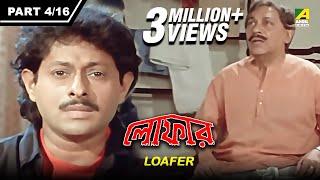 loafer লোফার bengali movie part – 416 ranjit mallick