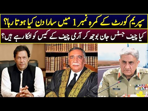 Army Chief's extension case in Supreme Court of Pakistan || Umer Inam shares the complete story
