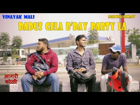 DADUS GELA B'DAY PARTY LA || Vinayak Mali || Agri Koli Comedy