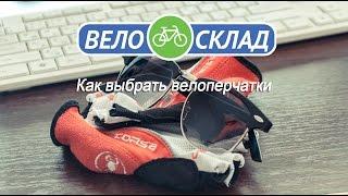 какие велоперчатки выбрать?