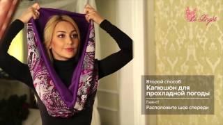 шарф хомут как носить видео