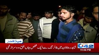 News Headlines | 11:00 PM | 15 Jan 2018 | City 42