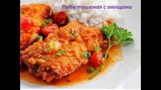 Рыба тушеная с овощами. Fish stew with vegetables.