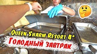 Египет. Голодный завтрак в отеле Queen Sharm Resort. Все включено. Отдых Шарм эль Шейх