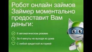 Рубль вам займ заявка онлайн