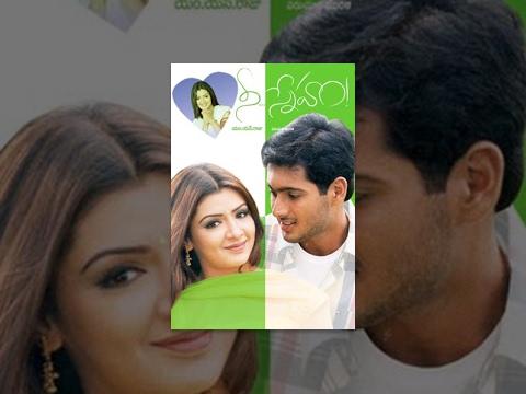 Nee Sneham Full Length Telugu Movie | Uday Kiran, Aarti Agarwal
