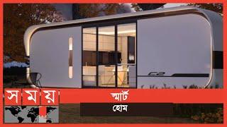 কী নেই স্মার্ট হোমে! | Smart Home | Somoy TV