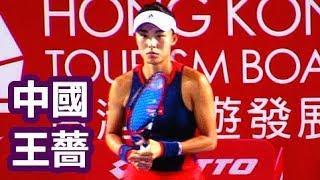 香港網球公開賽 2018 中國 王薔 對 烏克蘭 絲維杜蓮娜Elina Svitolina  Prudential Hong Kong Tennis Open