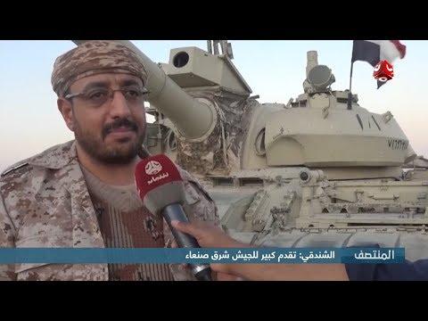 الشندقي : تقدم كبير للجيش شرق صنعاء