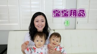MelodyBlur-妈妈宝宝必备品3 Mom and baby must haves