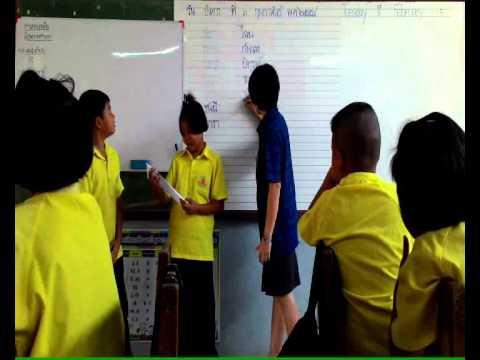 EIS วิชาภาษาไทย ป 3 การหาความหมายคำ