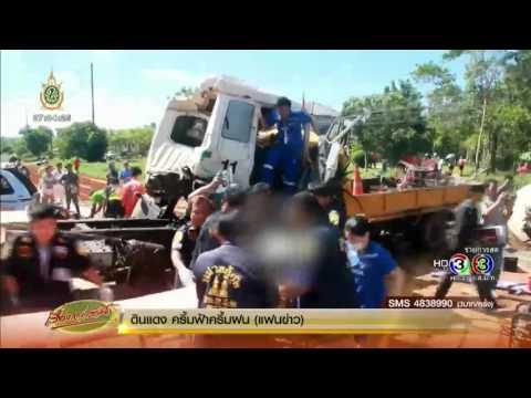 เรื่องเล่าเช้านี้ รถโม่ปูนชนประสานงา 6 ล้อ กรมทางหลวงที่ตราด เสียชีวิต 4 เจ็บ 2