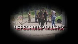 ГТРК ЛНР  Пристально Таможня Червонопартизанск 06 09 2016