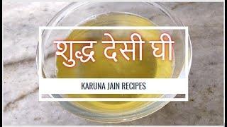 Baixar How to make Ghee at home? | Homemade Pure Desi Ghee Recipe