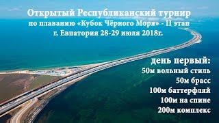 Турнир по плаванию «Кубок Чёрного Моря» - II этап 28 июля 2018, г. Евпатория
