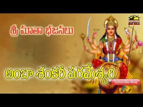 Amba Sankari Parameswari || Bhajans || Telugu Devotionals || Musichouse27