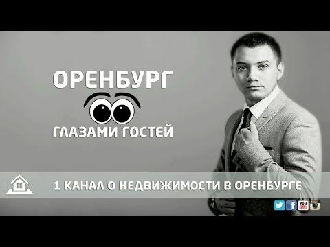 Оренбург глазами гостей | Павловский про Оренбург