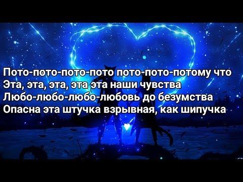 Мэвл - Патамушка (Lyrics, Текст) (Премьера 2019)