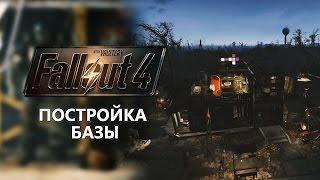 Fallout 4 Постройка базы
