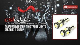 Габаритные огни Т10 Strobe Lights | ОБЗОР | aliexpress | CSLights.com.ua