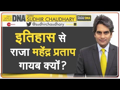 DNA: Britishers के लिखे इतिहास में Raja Mahendra Pratap Singh क्यों नहीं? | Aligarh University | AMU