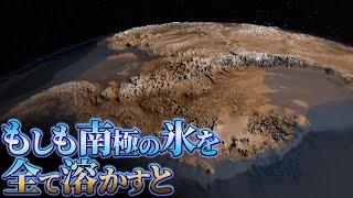 【世界水没】南極大陸の氷河を一つ残らず溶かしてみた