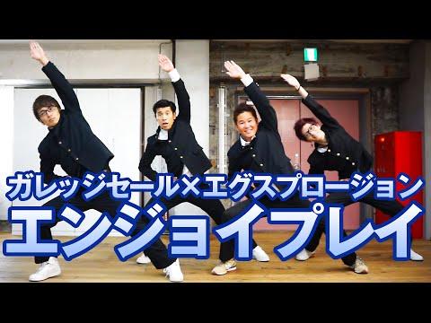 ガレッジセール×エグスプロージョン 「エンジョイプレイ」コラボダンス!