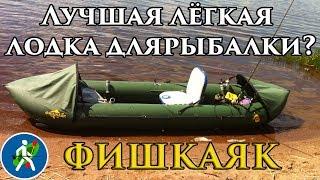видео Надувные байдарки для рыбалки одноместные