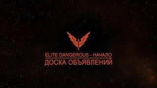 Обучение ELITE: Dangerous - Управление полётом (мышь + клавиатура)