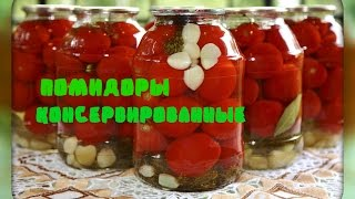 Маринованные помидоры/marinated tomatoes