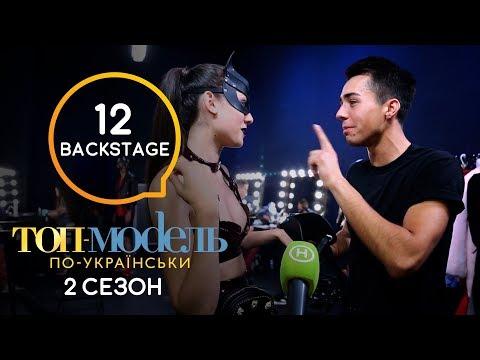 Новий Канал: Почему Макс переехал в кровать к Юле: backstage 12 выпуска Топ-модель по-украински