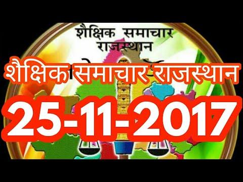 Edu. News Rajasthan 26/Nov/2017