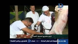 مطبخ دريم | مع الشيف المغازي وحلقة خاصة حول كيفية شراء خروف العيد وتقطيعه والأكلات المفضلة في العيد