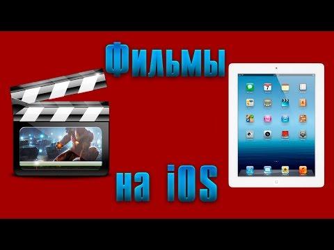 Как скинуть фильм на IPhone, IPad, IPod