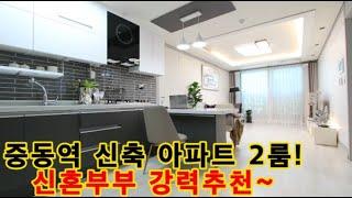중동역 신축 아파트 2룸 신혼부부 추천~