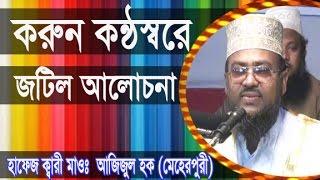 করুন কন্ঠস্বরে জটিল আলোচনা l Azizul Hoque Meherpuri l Islamic Waz Bogra