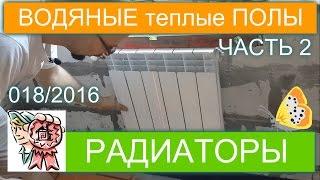 Теплый водяной пол своими руками. Радиаторное отопление (ЧАСТЬ 2) СТРОИМ ДЛЯ СЕБЯ(, 2016-07-17T04:11:16.000Z)