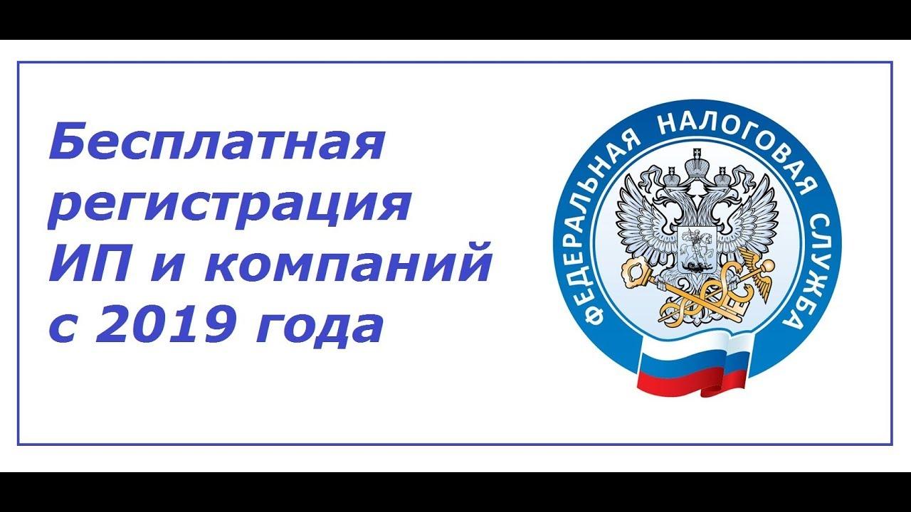 Регистрация ип 2019 год вакансии в бухгалтерии без опыта работы