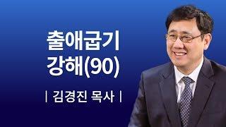 [소망교회] 출애굽기 강해(90) / 새벽기도회 / 김…