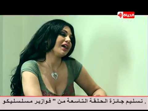 رامز عنخ آمون - هيفاء وهبي: مش بغير من ولا أنثى وقصيدة شعر فى رامز جلال بعد الصلح