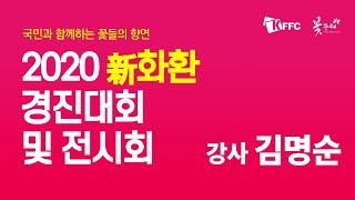 2020 전국 新화환 경진대회 및 전시회_특강 강사 김…