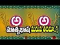 Telugu Basha Telugu Dinotsavam త ల గ బ ష గ ప ప త న mp3