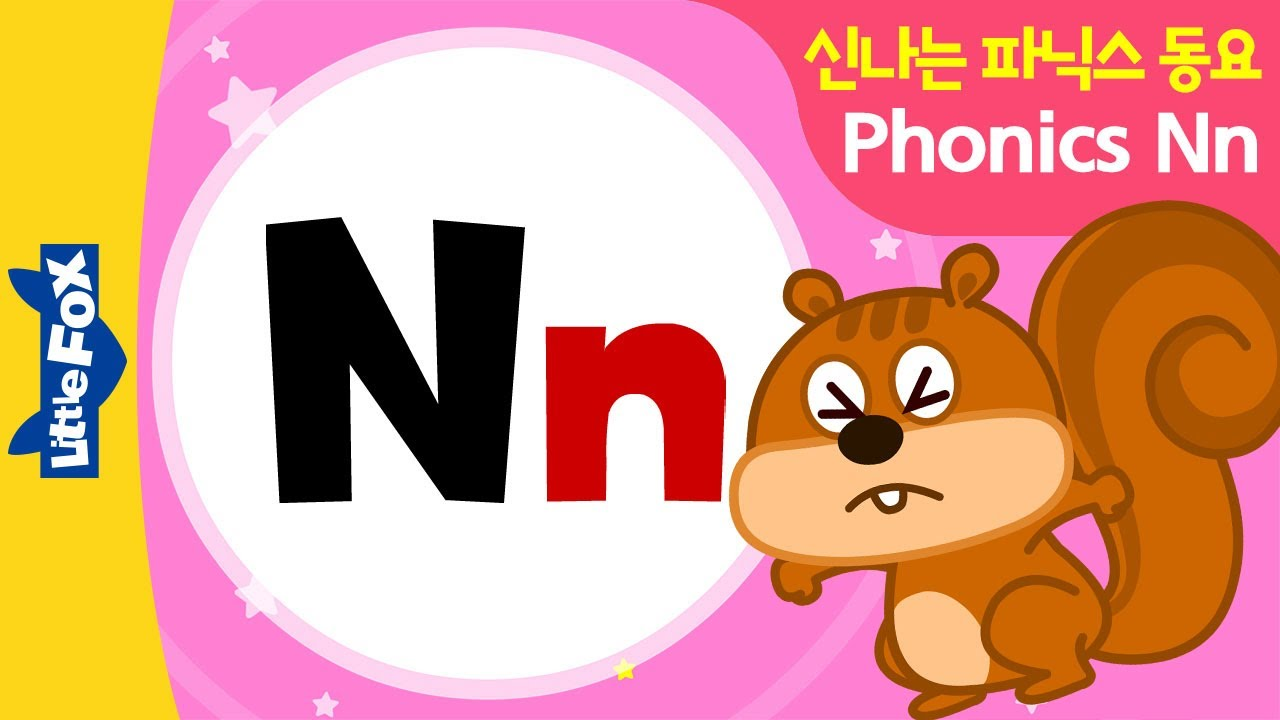 Phonics song   영어 파닉스송 N   파닉스 영어노래   Nut Nine Nest Net   abc 송   리틀팍스