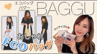 派手かわ❣️おしゃれなエコバッグお出かけにもセカンドバッグにも♀️!BAGGU3種紹介/My First Eco Bags!/yurika