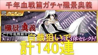 BLEACH ブレソル実況 part820(千年血戦ガチャ殲景奥義 140連)