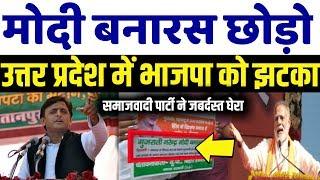"UP में भाजपा को झटका - "" मोदी बनारस छोड़ो "" । UP - Bihar in gujarat , SP akhilesh yadav"